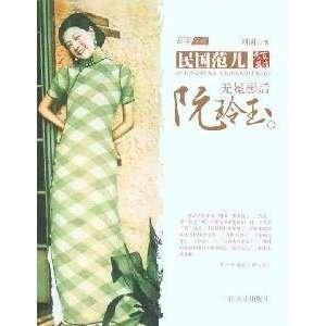 uncrowned Actress Actress: LIU SHU: 9787503428142:  Books