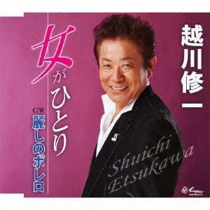 / Uruwashi No Borero [Japan CD] YZNE 15016 Shuichi Etsukawa Music