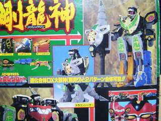 Dinosaur Sentai Zyuranger DX GOURYUJIN DRAGON CAESAR Bandai Japan NEW