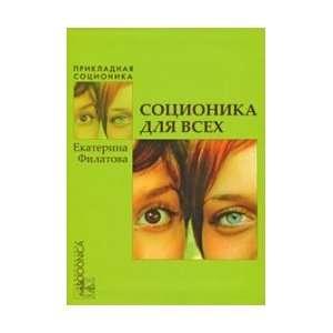 , ponimaniya i soglasiya (9785918270080): Filatova E.S.: Books