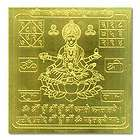 Indian Hindu Sri Laxmi Yantra Mantra Tantra Gold FREE