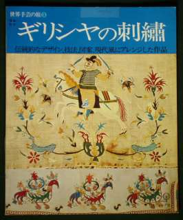 BOOK Greek Folk Embroidery pattern costume Ottoman art