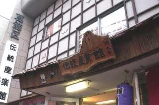 Big Kabuki Japanese Hagoita Paddle SUKEROKU New
