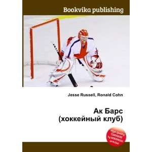 Ak Bars (hokkejnyj klub) (in Russian language): Ronald