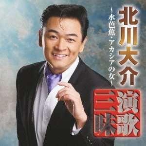, Acasia No Onna [Japan CD] CRCN 41106 Daisuke Kitagawa Music