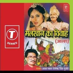 Malkhan Ka Vivah: Rajender Singh Gurjar: Music