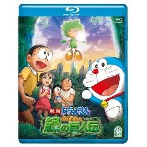 Animation   Eiga Doraemon Nobita To Midori No Kyojin Den