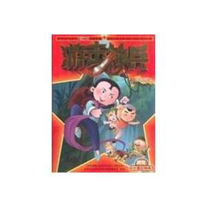 fine large red classic cartoon book series: magic 03 * Chi