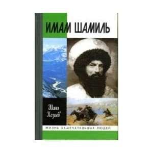 Imam Shamil (3rd ed.) / Imam Shamil (3 e izd