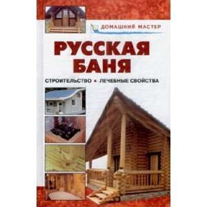 Russian bath construction to medical properties Russkaya banya