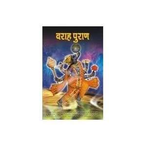 Varah Purana (9788128809323): B.K. Chaturvedi: Books
