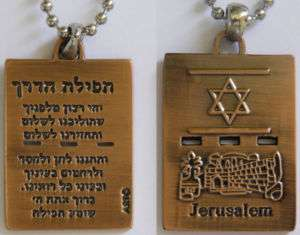 Israeli DOG TAG Diskit Necklace Jerusalem Judaica   NEW