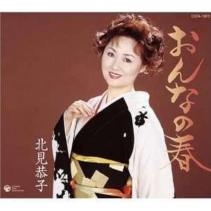 ONNA NO HARU KYOKO KITAMI Music