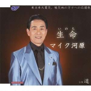 Maiku Kawara   Inochi / Michi [Japan CD] WJCR 30078 Maiku