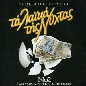 Ta Laika Tis Nyhtas No. 2 Various Artists Music