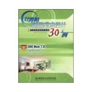 CAD interior design of 30 cases: 3DS Max 7.0 Lightscape 3.2 Photoshop