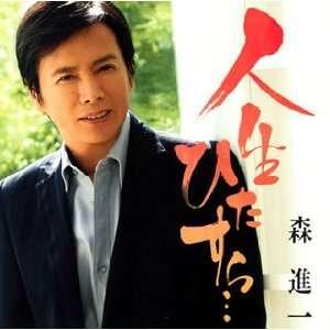 Jinsei Hitasura Shinichi Mori Music