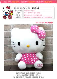 HELLO KITTY DOLL, DOT PATTERN DRESS, LARGE TYPE