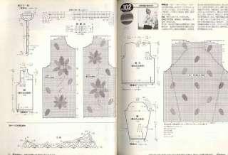 Item Name Knit Crochet Pattern Magazine   KEITO DAMA no.107 (y44)
