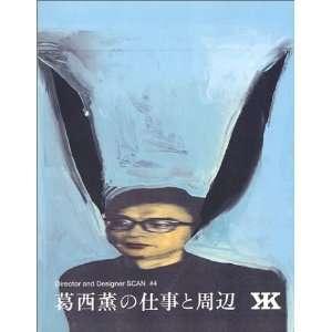 Kaoru Kasai   D&D Scan #4 (Japanese Edition): Kaoru Kasai