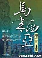 : Ma Lai Xi Ya   Du Li Wu Shi Nian   Gu Chang Yong, Tai Wan Shang Wu