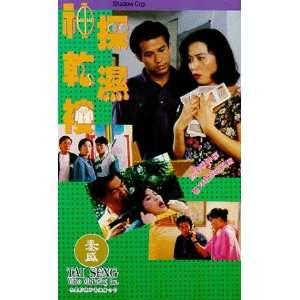 Cop [VHS] Kuan Tai Chen, Charlie Cho, Fat Chung, Ben Lam, Carina Lau
